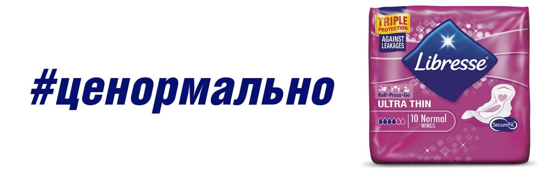 Libresse_1500x600_3_ukr.jpg
