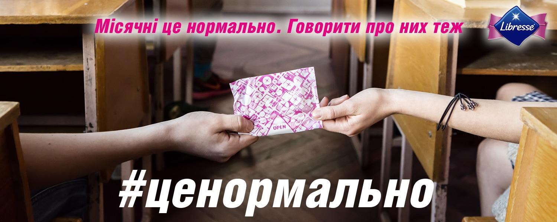Libresse_1500x600_4_ukr.jpg