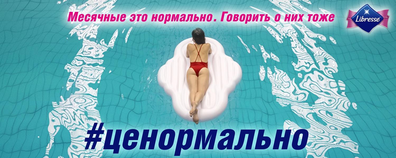 Libresse_1500x600_6_rus.jpg